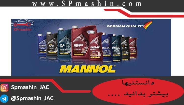 ٰروغن گیربکس اصلی Mannol جی ۵
